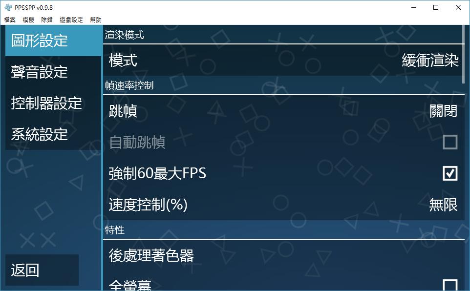 PSP 模擬器工具 PPSSPP02