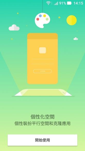 Android雙開程式 LBE平行空間-雙開應用02