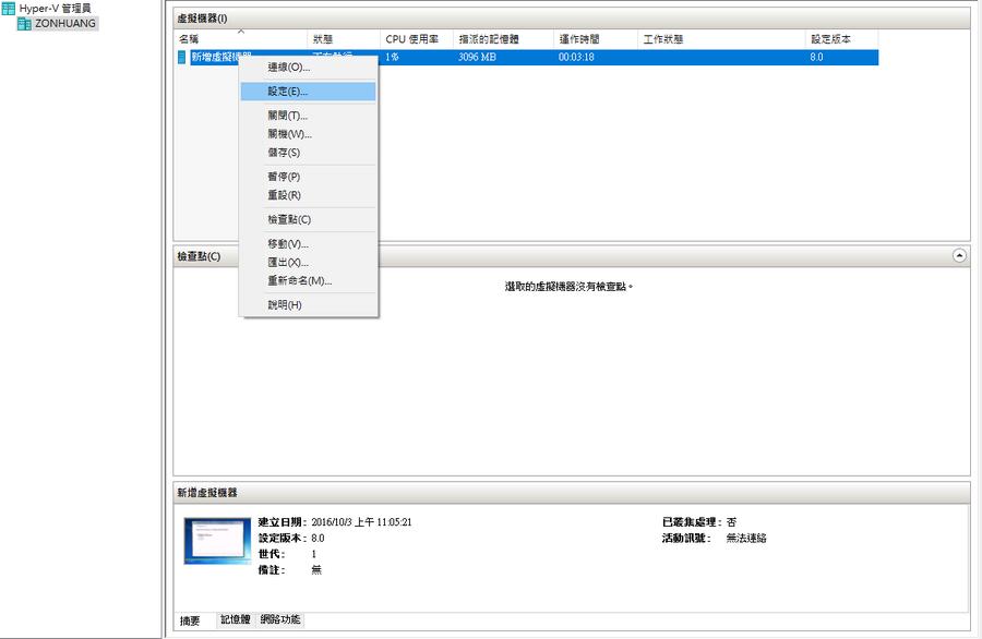 Win10內建虛擬電腦 教學03