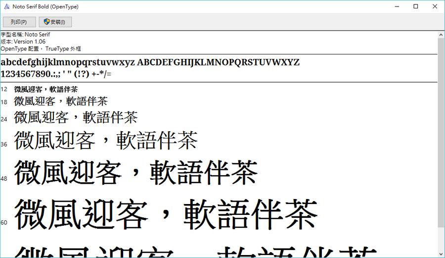 免費字體下載 Google Noto字型03