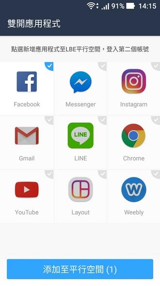 Android雙開程式 LBE平行空間-雙開應用03