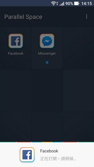 Android雙開程式 LBE平行空間-雙開應用05
