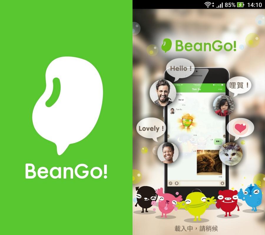 手機通訊 橘子BeanGo!  標榜比Line更貼心01