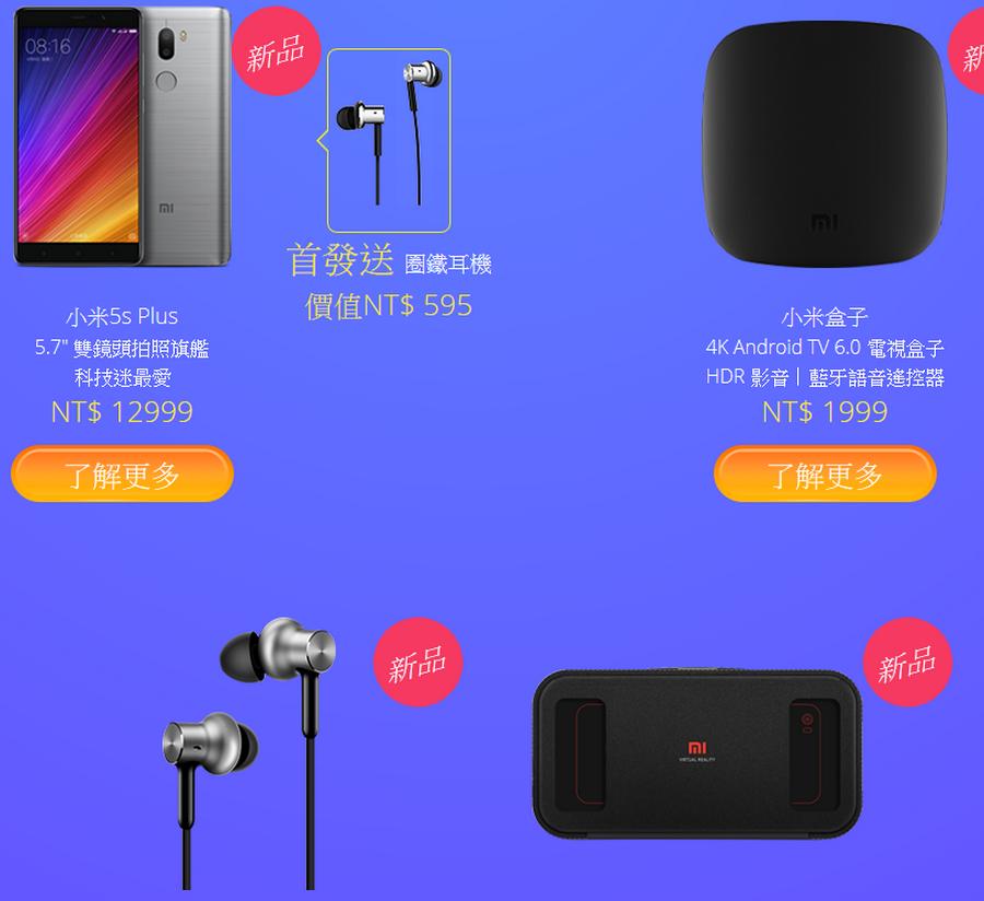 小米手機5S PLUS 爽爽瘋狂購02