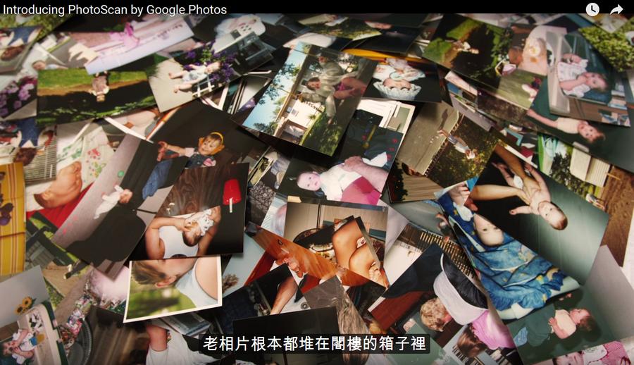 Google PhotoScan 沖洗的實體照片轉為電子檔案02