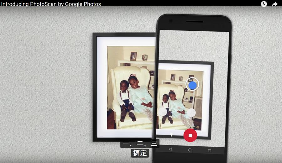 Google PhotoScan 沖洗的實體照片轉為電子檔案03