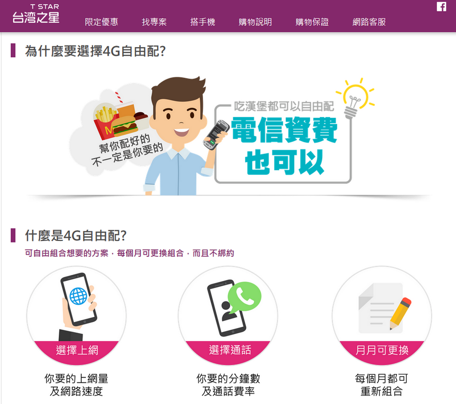 4G吃到飽自由配 台灣之星