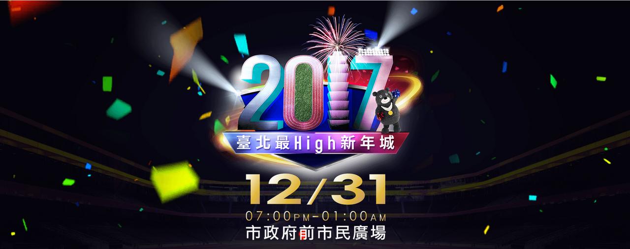 台北跨年活動 2017