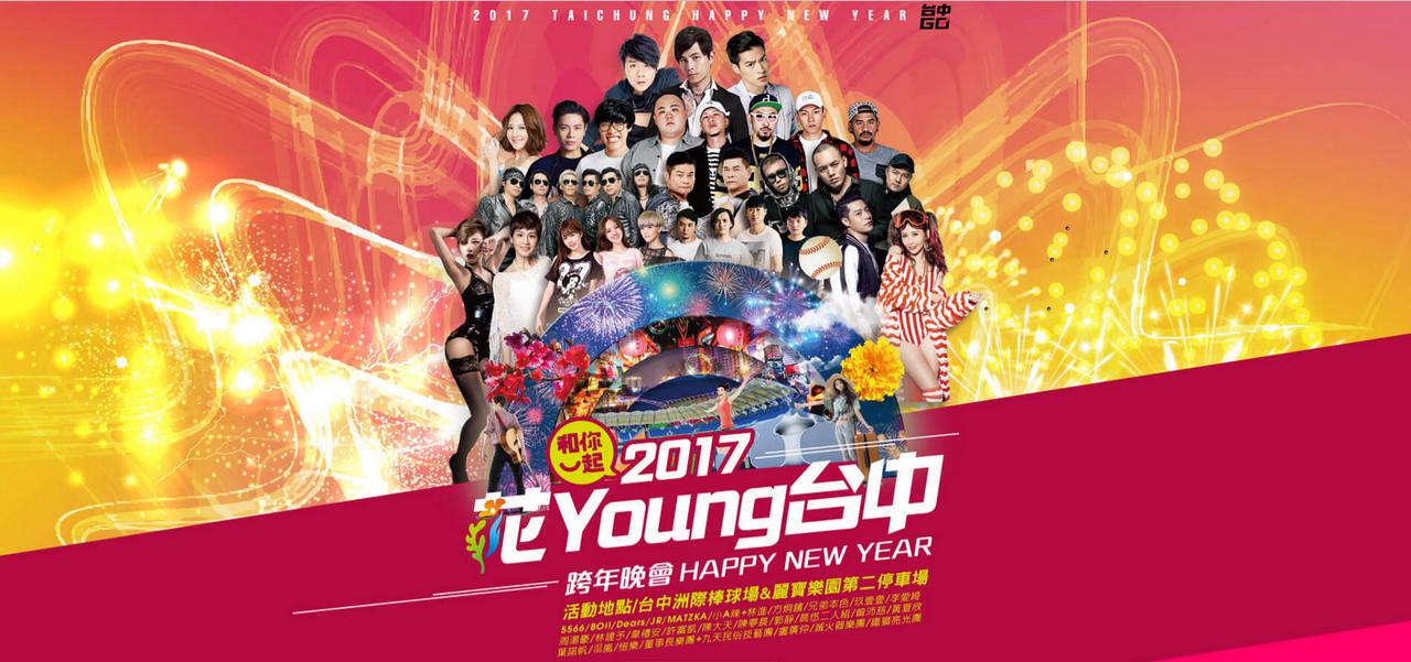 台中跨年活動 2017
