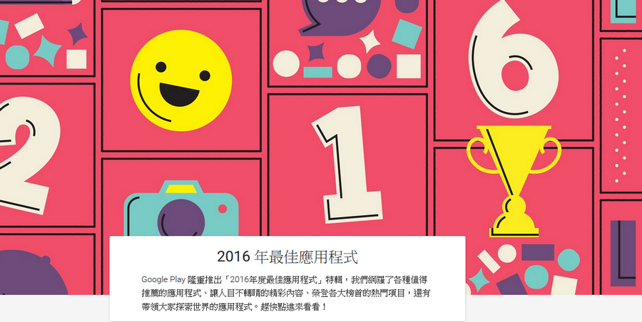 Google Play 台灣年度最佳精選 201603