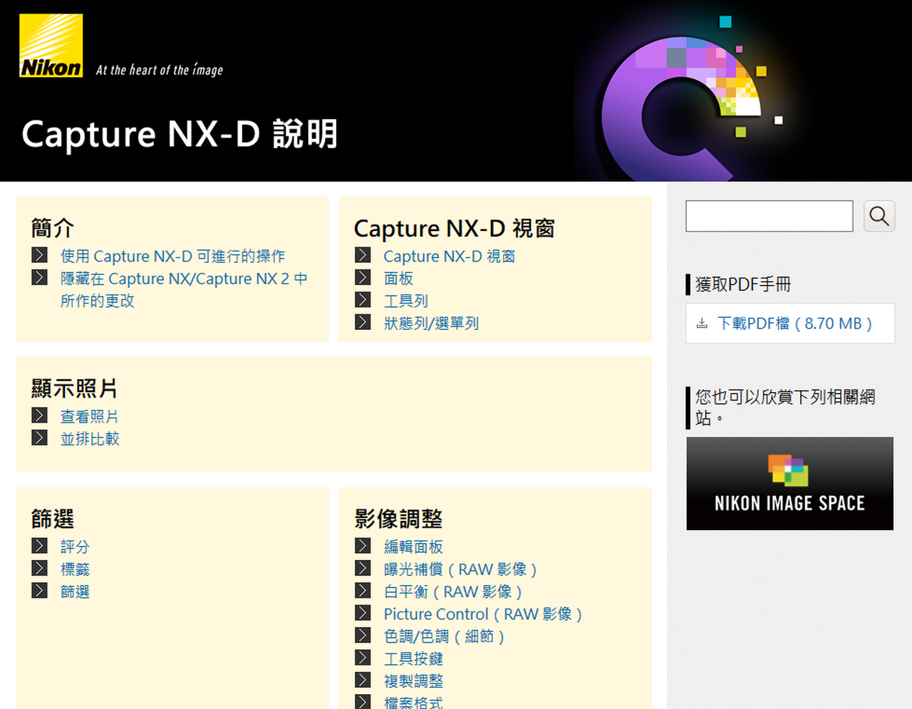 Nikon NEF (RAW檔) 官方修圖 Capture NX-D03