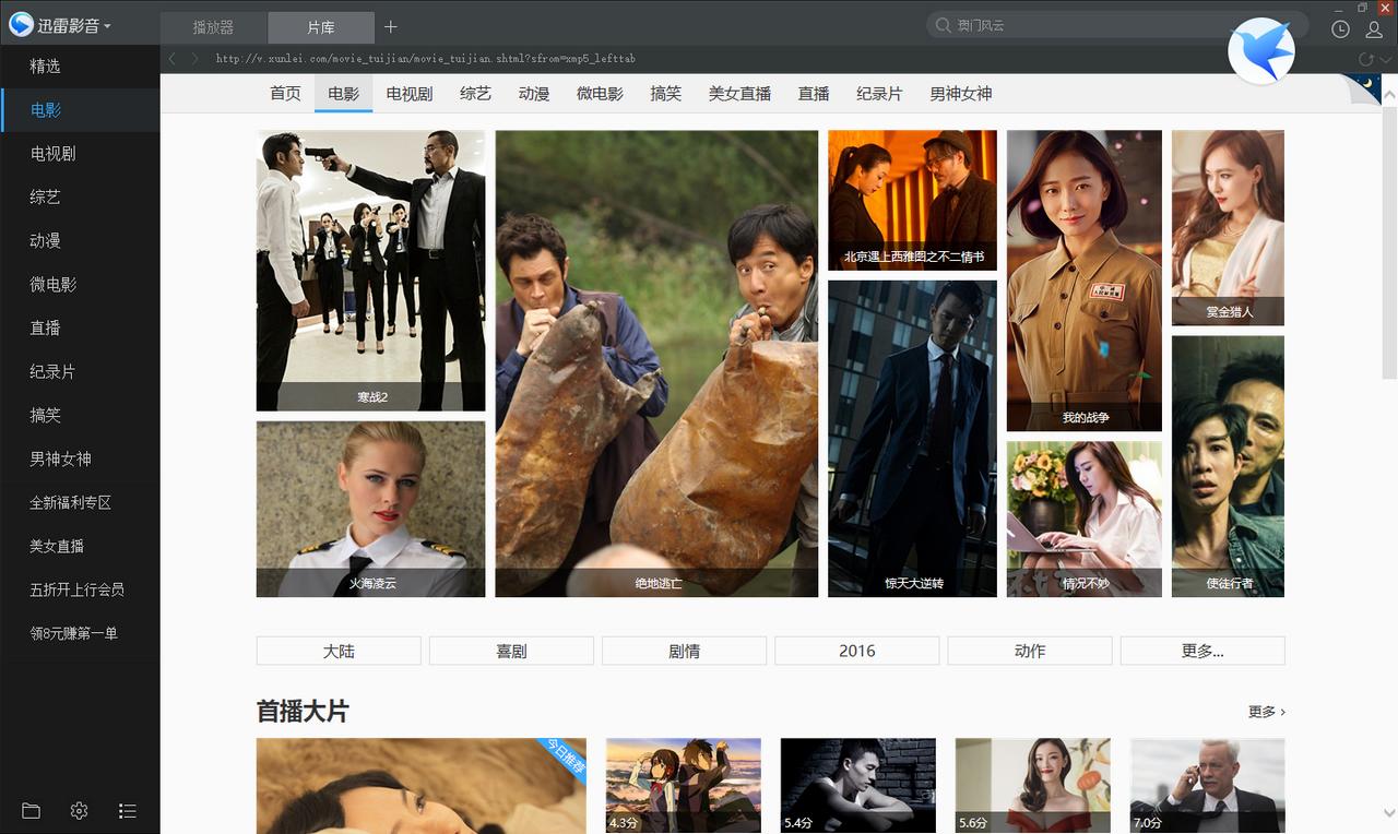 迅雷9繁體中文版