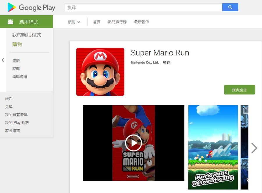 https://play.google.com/store/apps/details?id=com.nintendo.zara