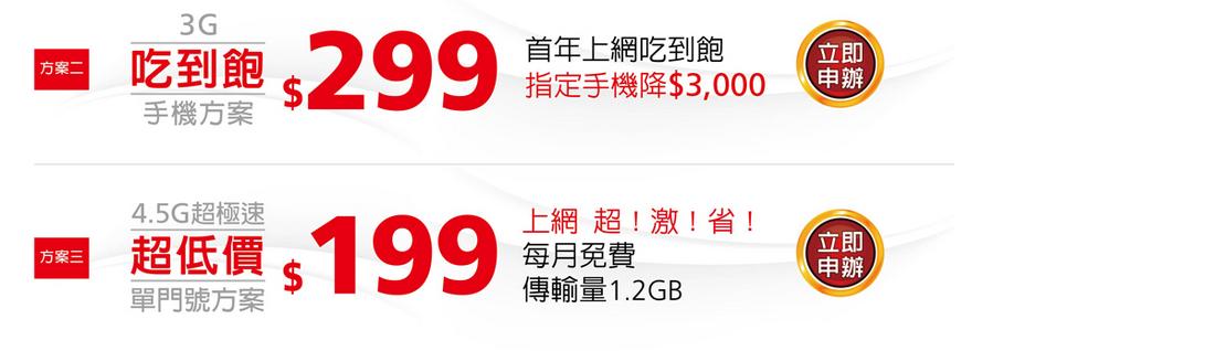 遠傳電信網路門市498元 4.5G吃到飽