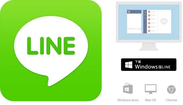 Line 電腦版下載 Win10、Mac