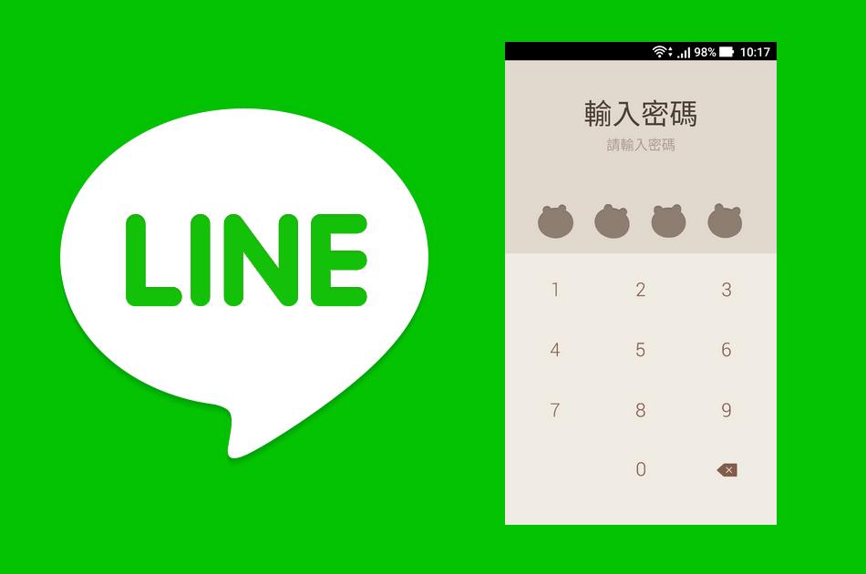 Line密碼設定 防止私密對話外洩