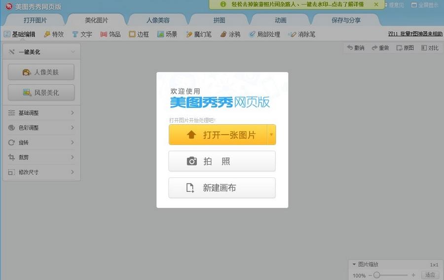 美圖秀秀線上修圖 電腦網頁版免安裝