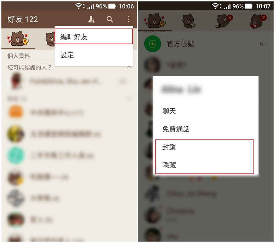Line如何隱藏/封鎖/刪除好友 管理方法