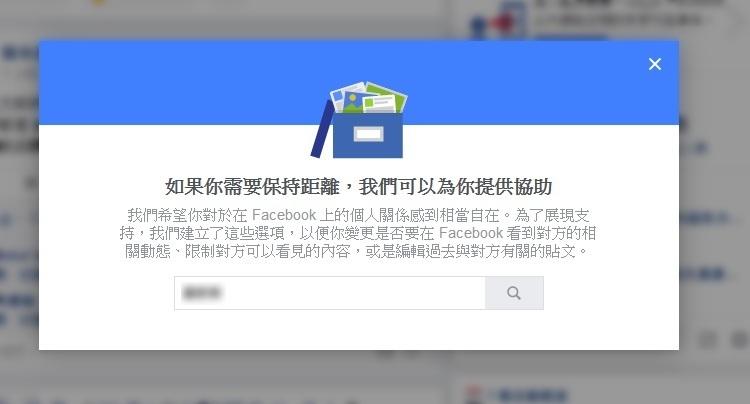 臉書不想看到某人的訊息 保持距離