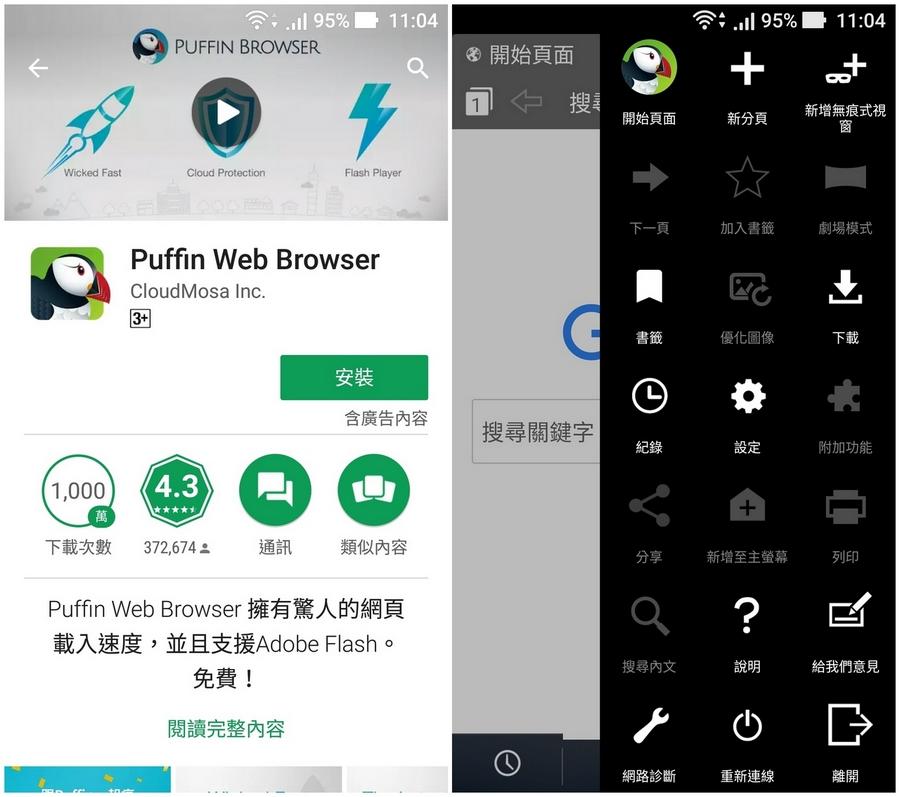 手機Puffin瀏覽器