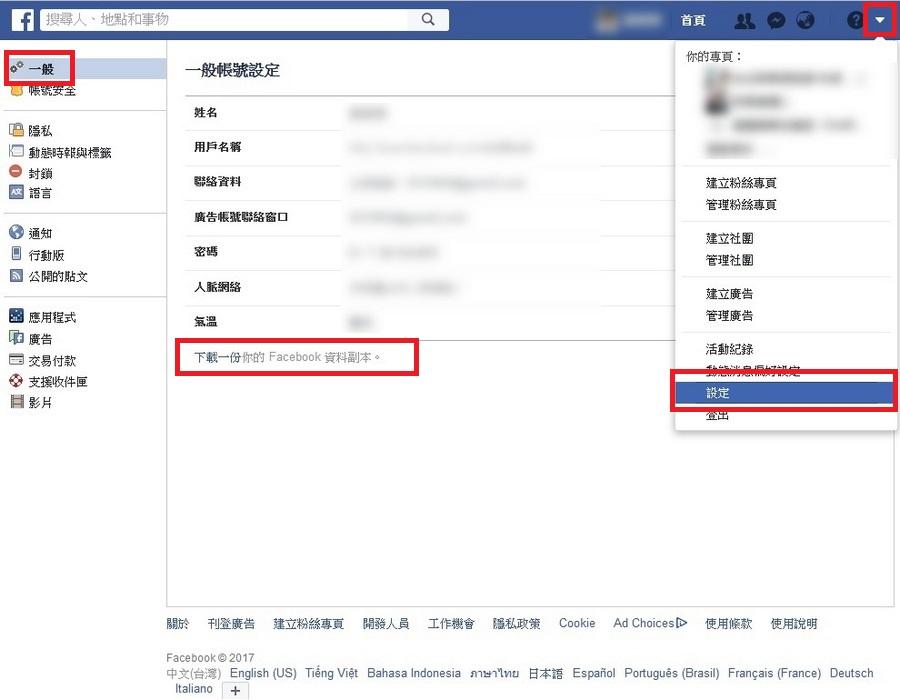 臉書訊息、個人資料備份