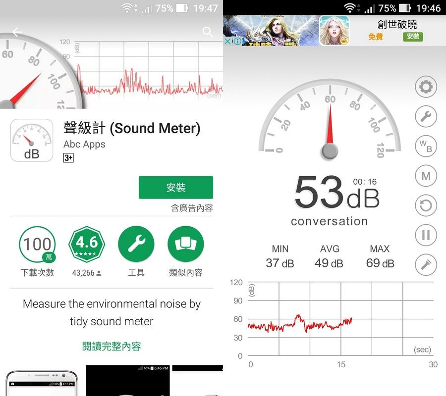 分貝測試器APP 幫你測出環境音量