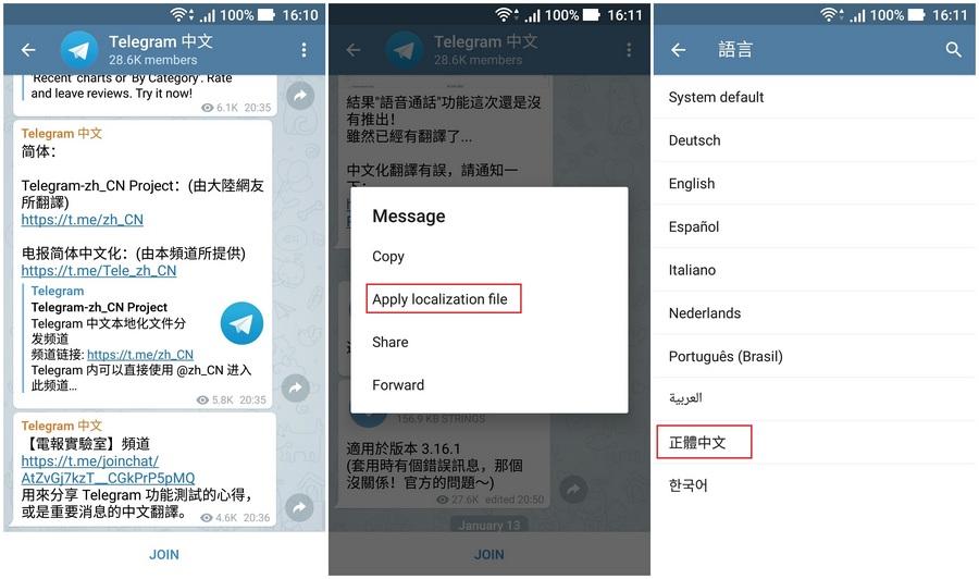 Telegram 中文化