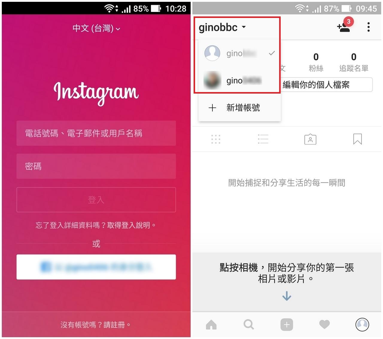 instagram雙帳號 切換不同使用者