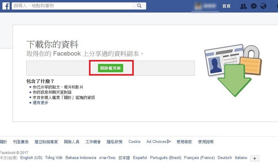 臉書訊息備份