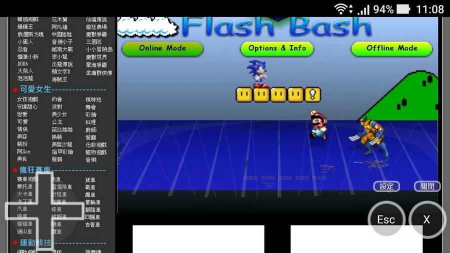 手機Flash影片及遊戲