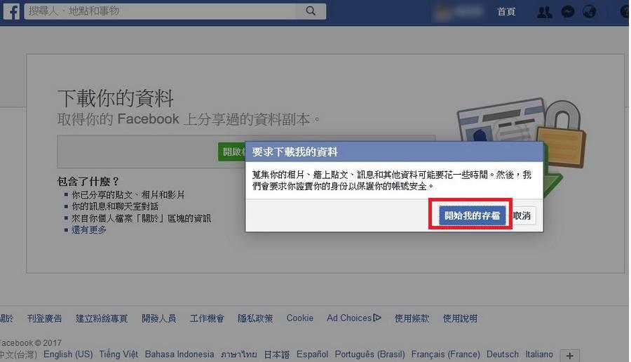 臉書個人資料備份
