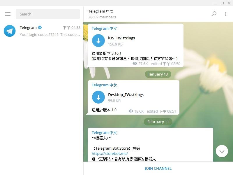 Telegram電腦版