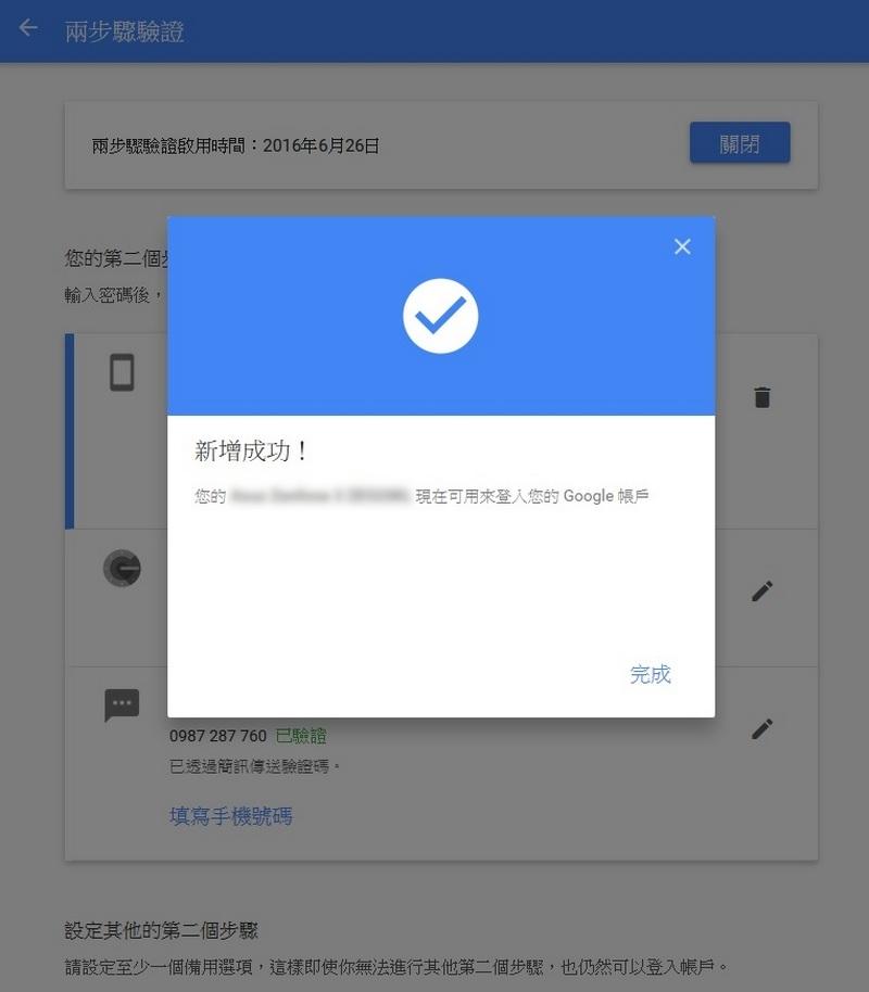 Google 推出新的二階段認證 手機提示