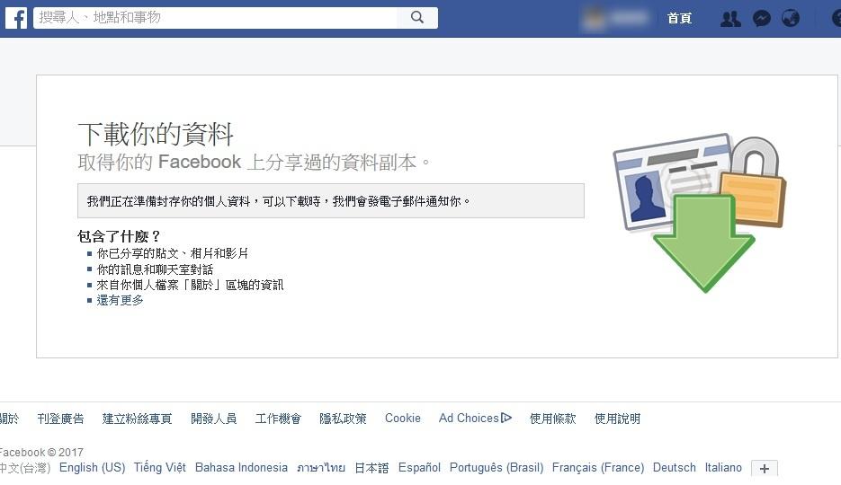 臉書訊息、個人資料備份打包
