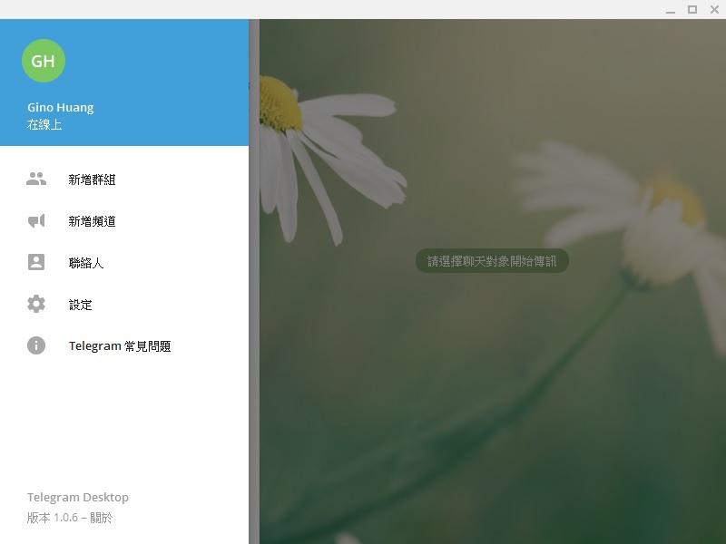 Telegram電腦版下載 中文化教學
