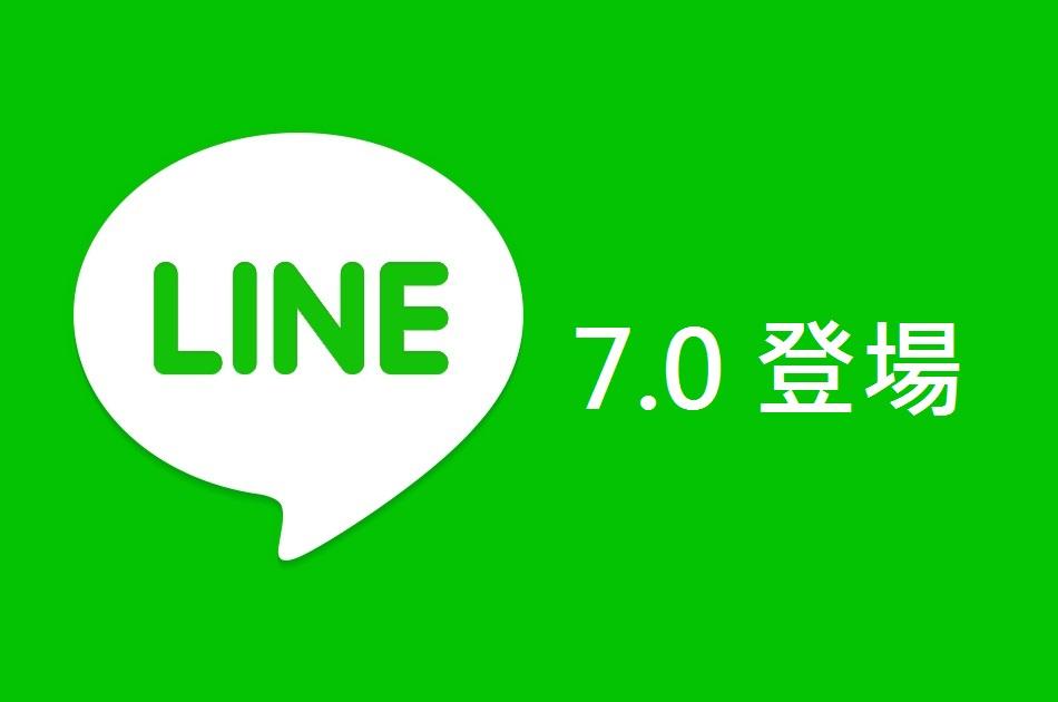 Line 標註好友名字