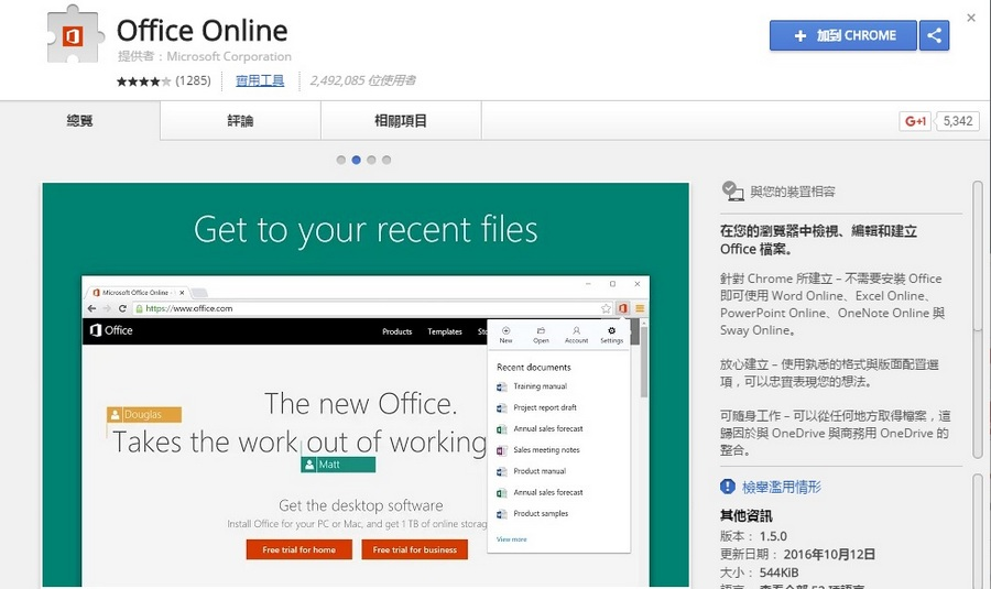Office 線上版 Word、Excel、PPT編輯 Chrome瀏覽器