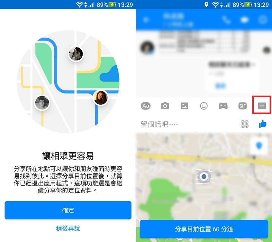 Facebook Messenger 和好友分享自己所在的位置01