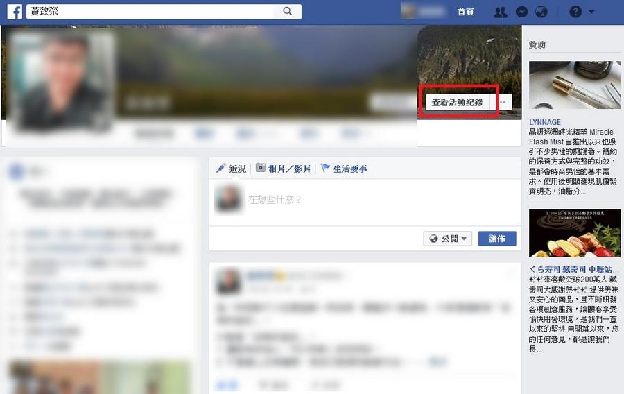 臉書留言 活動紀錄管理