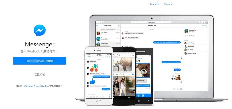 Facebook Messenger 電腦免安裝網頁版