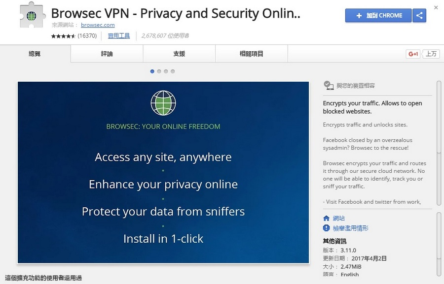 免費瀏覽器翻牆工具 For Chrome Browsec VPN
