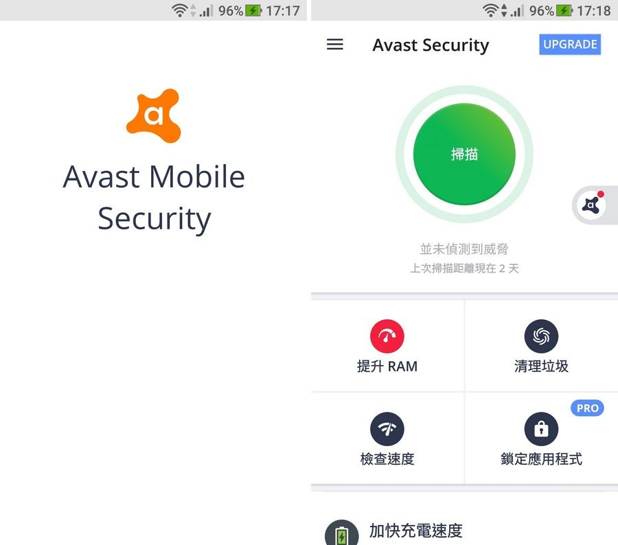 免費手機掃毒APP Avast 手機安全軟體