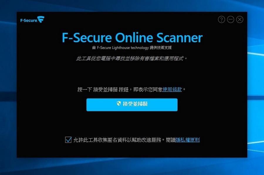 免費線上掃毒軟體 F-Secure 查看電腦是否有病毒
