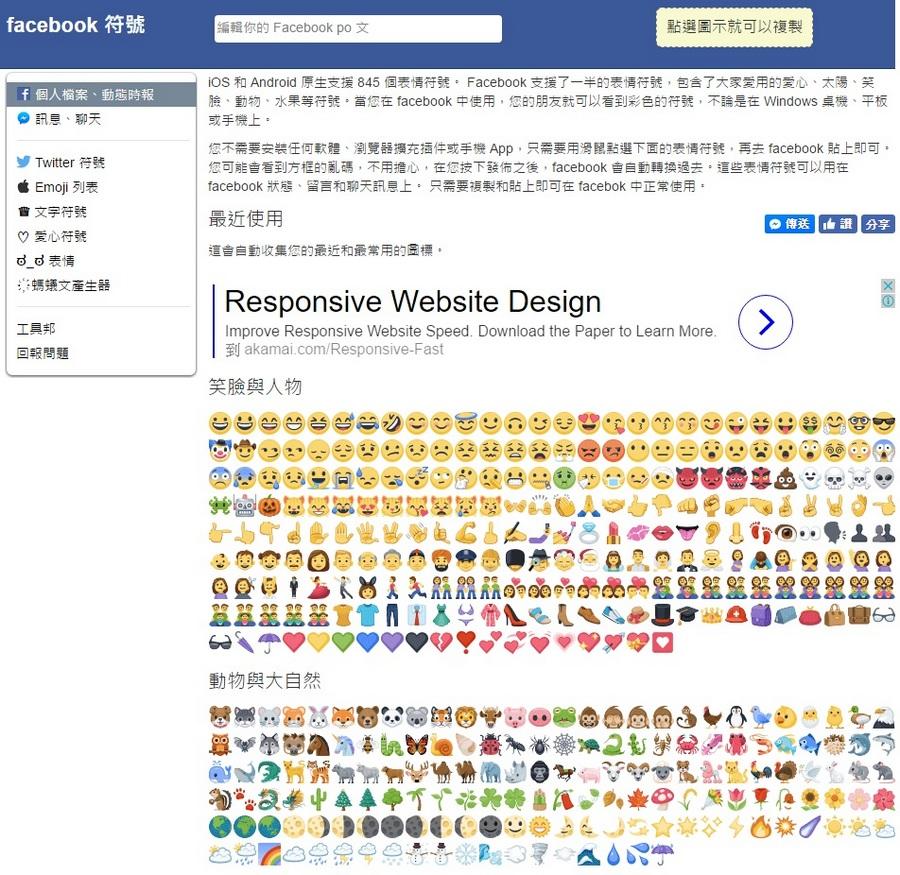 臉書表情符號產生器