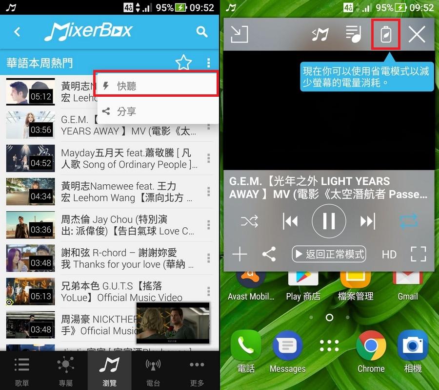 免費音樂APP MV播放器 MixerBox 3