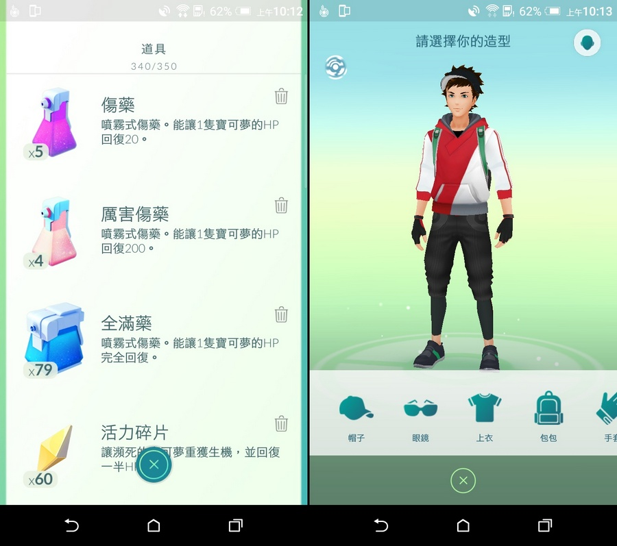 Pokemon Go正式推出繁體中文版