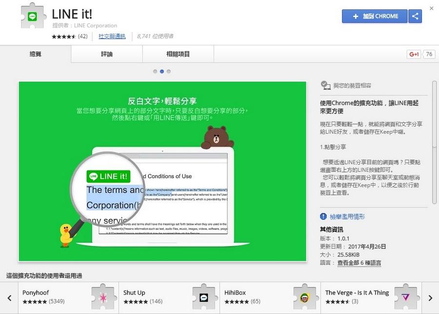 Line it 電腦版 Chrome 瀏覽器分享網頁給朋友