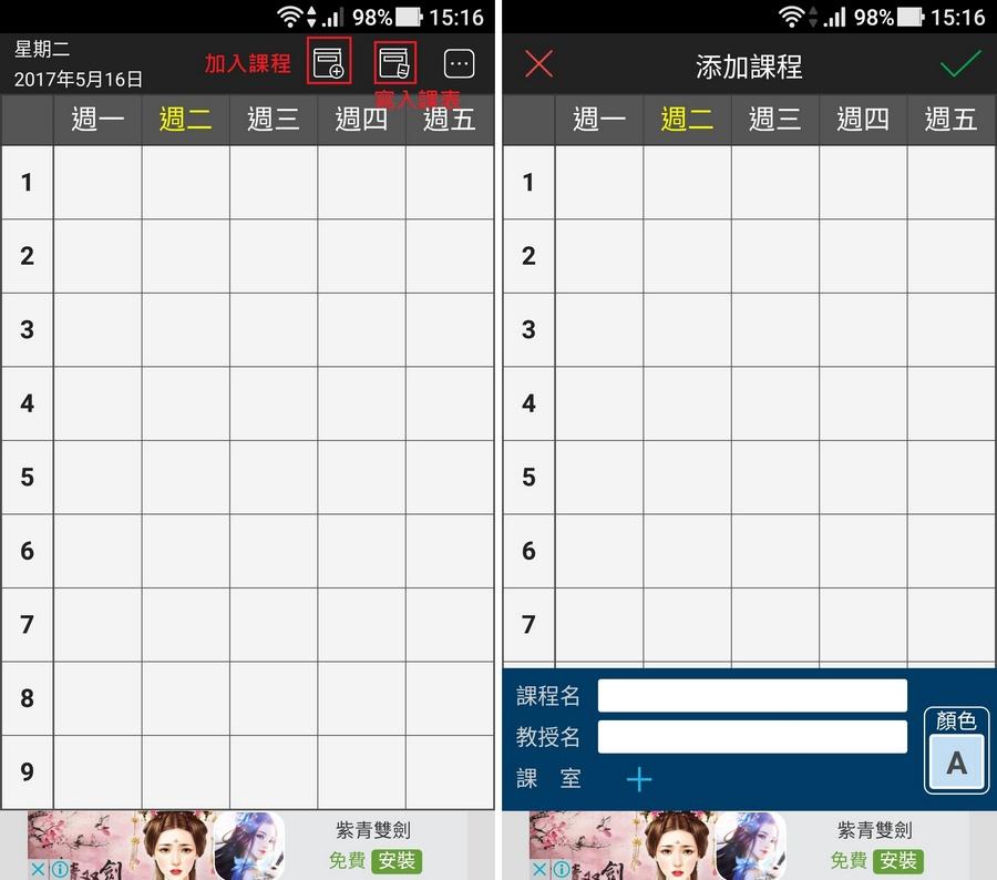 功課表App 安排課程時間表