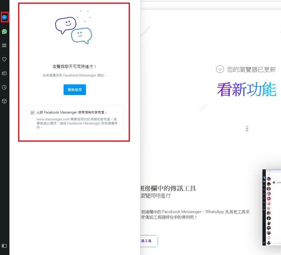 社群通訊 瀏覽器Opera Reborn 支援Facebook Messenger、WhatsApp