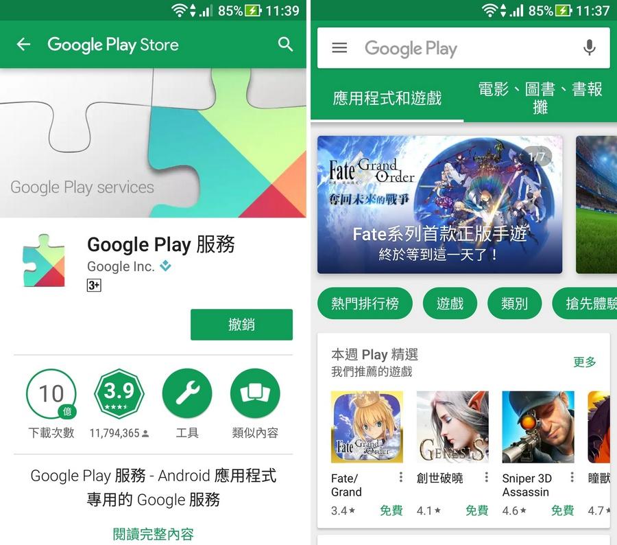 Google Play 服務 最新版本APP下載